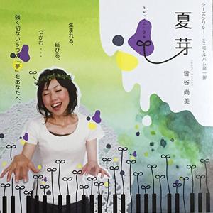 """""""皆谷尚美CD"""""""